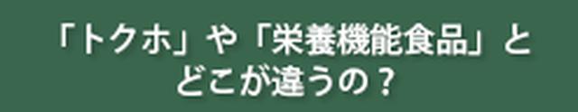 画像: 日本医師会:健康の森 「機能性表示食品」