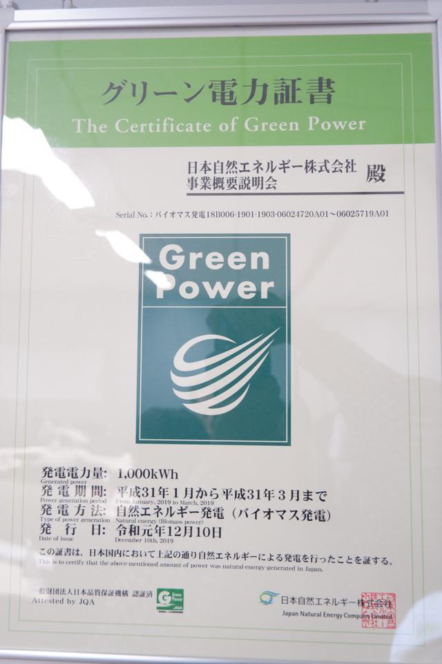 画像: グリーン証書。1000kWhに達するまで、何度でも使える。