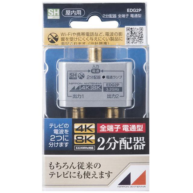 画像: 分配器のサン電子・EDG2P (1830円)