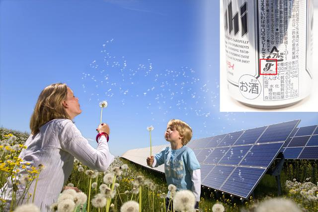 画像: グリーンエネルギーマーク / グリーンパワーマーク