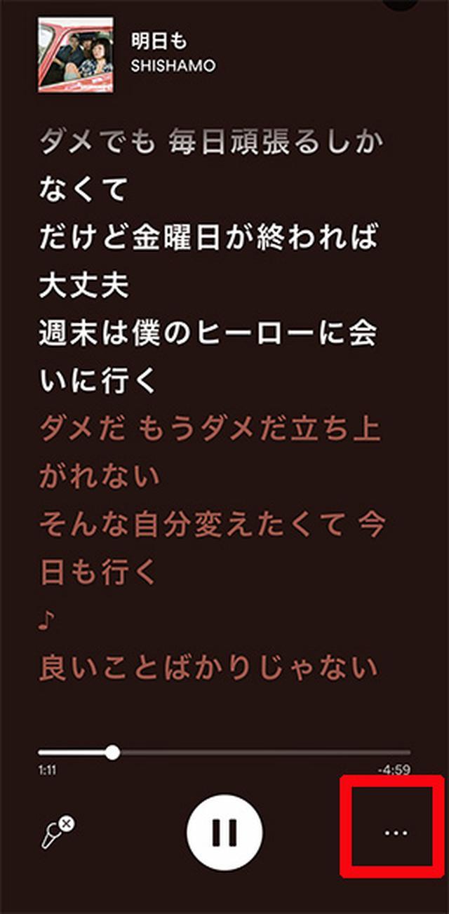 画像: ボーカルの音を元に戻すときは右下の「…」をタップ。