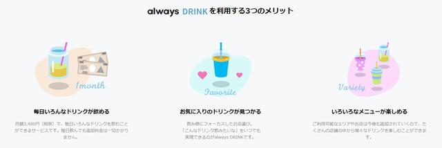 画像: 「always DRINK」 の利用可能エリアには注意