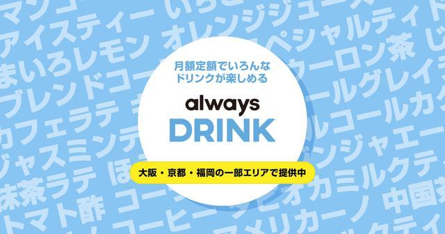 画像: always DRINK(オールウェイズ ドリンク)