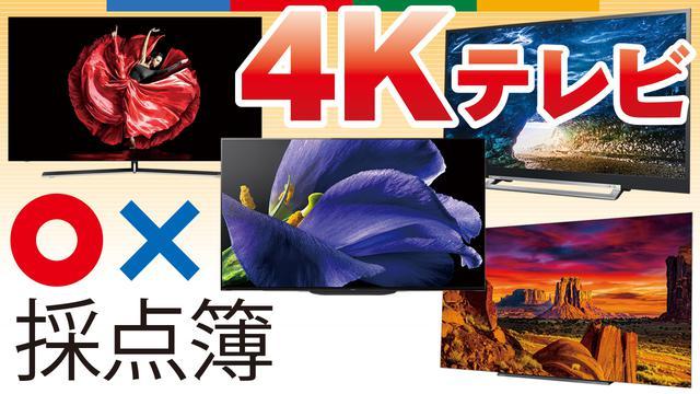 画像: 8Kチューナー非搭載の8Kテレビ