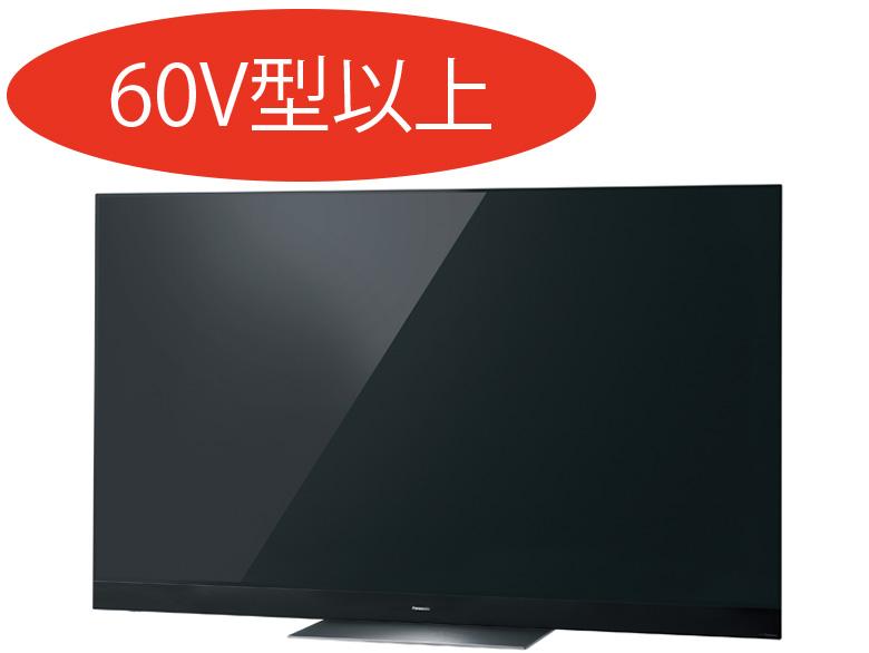 画像47: 【4Kテレビのおすすめ】2K/4K変換処理の性能がアップ!評価の高い15機種を徹底比較