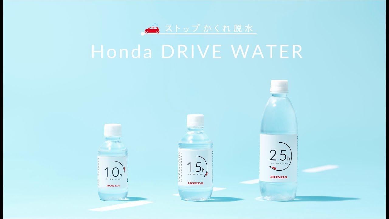 画像: STOPかくれ脱水「Honda DRIVE WATER」 www.youtube.com