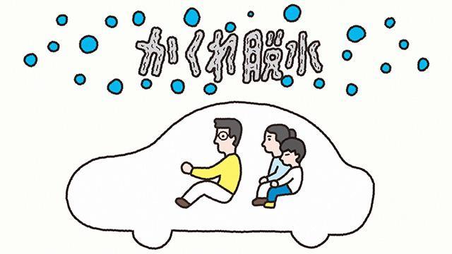 画像: 帰省のドライブは特に要注意