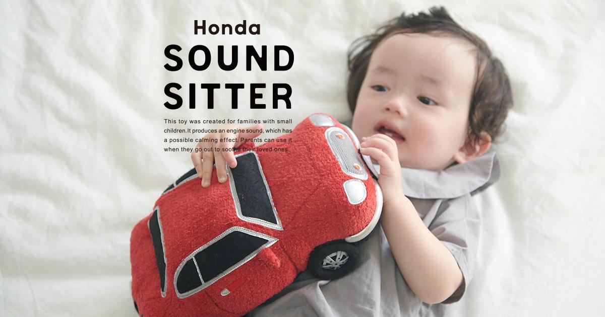 画像: Honda|家族にもっと、移動する喜びを。Honda SOUND SITTER
