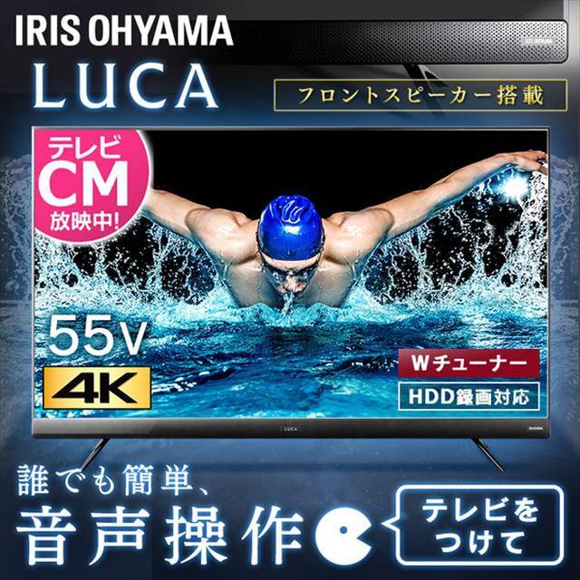 画像: 音声操作 4K対応液晶テレビ 55インチ ブラック 55UB28VC H516308F│アイリスプラザ│アイリスオーヤマ公式通販サイト