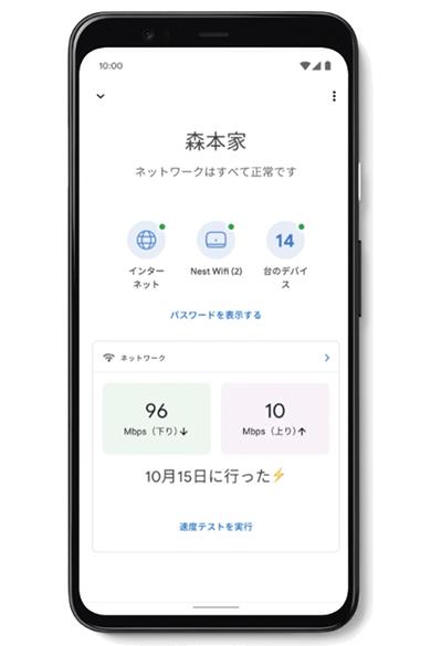 画像: 設定は「Google Home」アプリで行う。Wi-Fi接続の基本設定だけでなく、ゲスト用の設定、各機器の優先順位、スピードテストなどが簡単に行える。