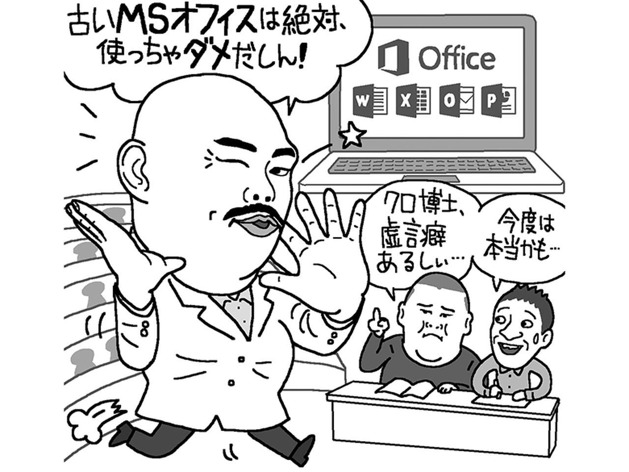 画像: あなたの疑問にズバリお答え! サポートが終わった「オフィス」は使用可能?