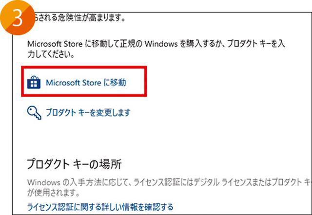画像22: 【1月14日まで】Windows7の延長サポート終了!10への乗り換え「最終」案内はコチラ