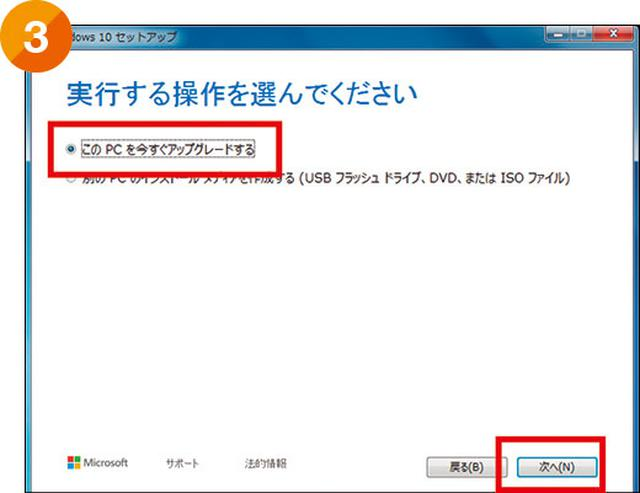 画像7: 【1月14日まで】Windows7の延長サポート終了!10への乗り換え「最終」案内はコチラ