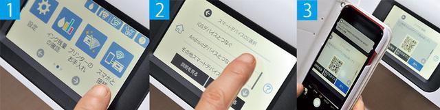 画像: ❶ プリンターの画面で「スマホと接続」を選ぶ。 ❷ スマートデバイスを選択する。 ❸ 表示されたQRコードを読み込めば接続完了。