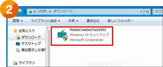 画像4: 【1月14日まで】Windows7の延長サポート終了!10への乗り換え「最終」案内はコチラ