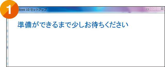 画像5: 【1月14日まで】Windows7の延長サポート終了!10への乗り換え「最終」案内はコチラ