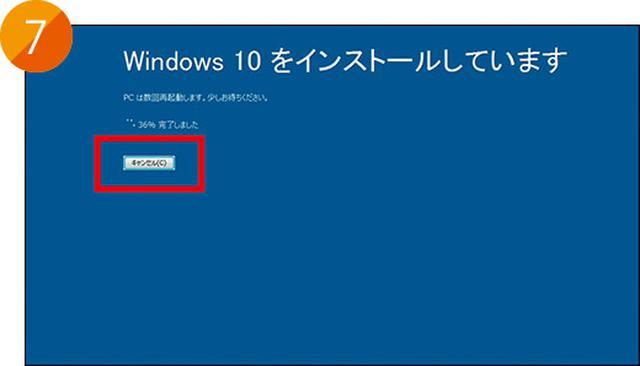 画像11: 【1月14日まで】Windows7の延長サポート終了!10への乗り換え「最終」案内はコチラ