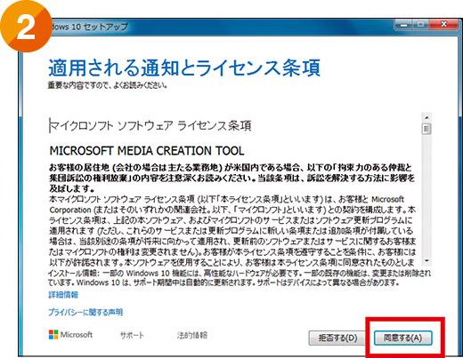 画像6: 【1月14日まで】Windows7の延長サポート終了!10への乗り換え「最終」案内はコチラ