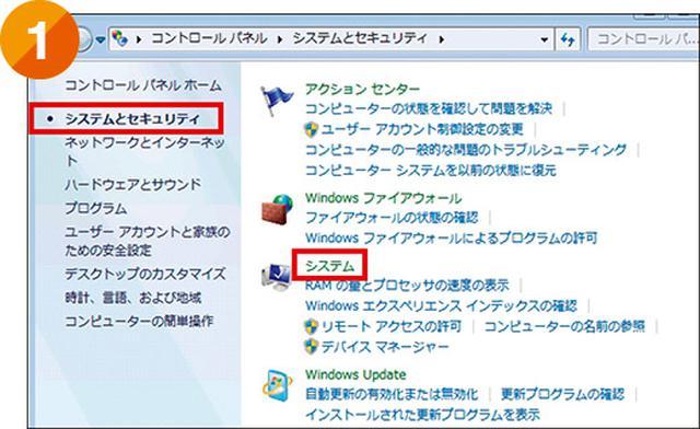 画像1: 【1月14日まで】Windows7の延長サポート終了!10への乗り換え「最終」案内はコチラ