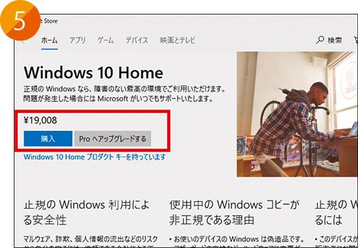 画像24: 【1月14日まで】Windows7の延長サポート終了!10への乗り換え「最終」案内はコチラ