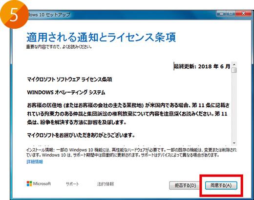 画像9: 【1月14日まで】Windows7の延長サポート終了!10への乗り換え「最終」案内はコチラ