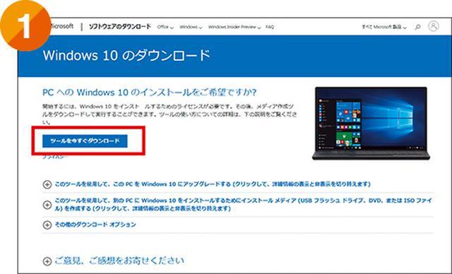 画像3: 【1月14日まで】Windows7の延長サポート終了!10への乗り換え「最終」案内はコチラ
