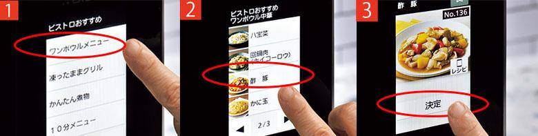 画像: 料理集から「❶ワンボウル中華」→「❷酢豚」を選んで「❸決定」
