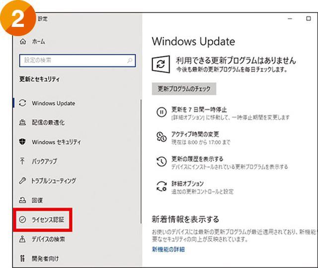 画像16: 【1月14日まで】Windows7の延長サポート終了!10への乗り換え「最終」案内はコチラ