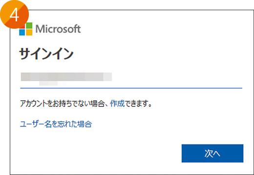 画像23: 【1月14日まで】Windows7の延長サポート終了!10への乗り換え「最終」案内はコチラ
