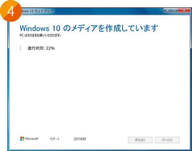 画像8: 【1月14日まで】Windows7の延長サポート終了!10への乗り換え「最終」案内はコチラ