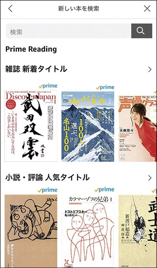画像4: 【Amazonプライムの無料特典】音楽・動画だけじゃない!画像保存サービスや毎月1冊本が無料