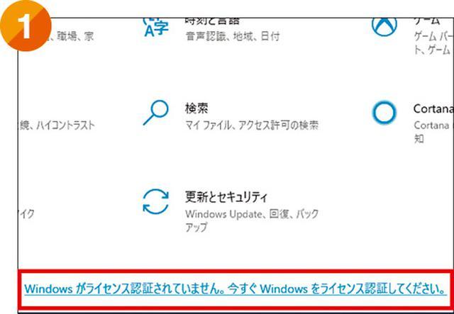画像20: 【1月14日まで】Windows7の延長サポート終了!10への乗り換え「最終」案内はコチラ