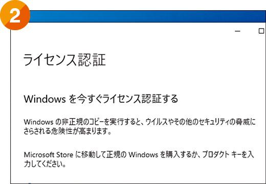 画像21: 【1月14日まで】Windows7の延長サポート終了!10への乗り換え「最終」案内はコチラ