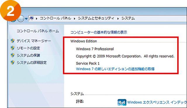 画像2: 【1月14日まで】Windows7の延長サポート終了!10への乗り換え「最終」案内はコチラ
