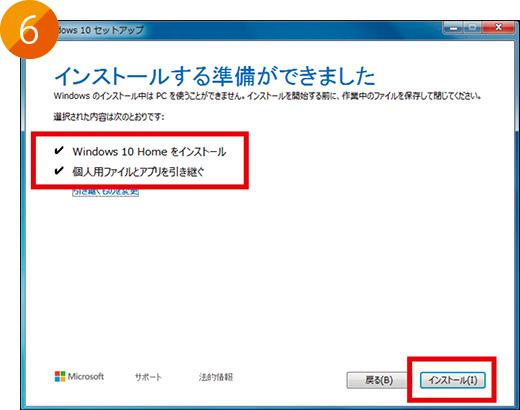 画像10: 【1月14日まで】Windows7の延長サポート終了!10への乗り換え「最終」案内はコチラ