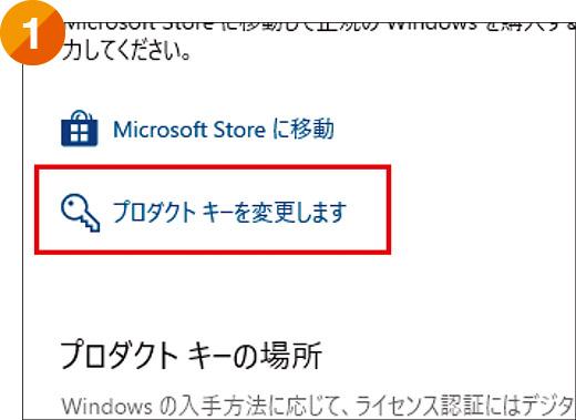 画像18: 【1月14日まで】Windows7の延長サポート終了!10への乗り換え「最終」案内はコチラ