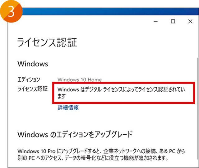 画像17: 【1月14日まで】Windows7の延長サポート終了!10への乗り換え「最終」案内はコチラ