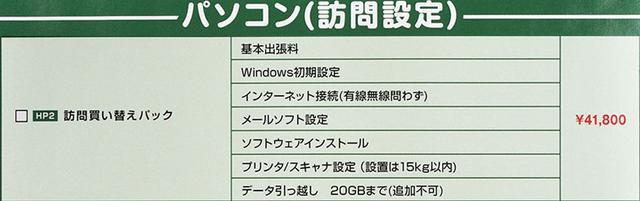 画像: 訪問設定では、ネットや周辺機器の接続も行うパックが人気。パソコンだけでなく、スマホやスマートスピーカーを設定するパックもある。