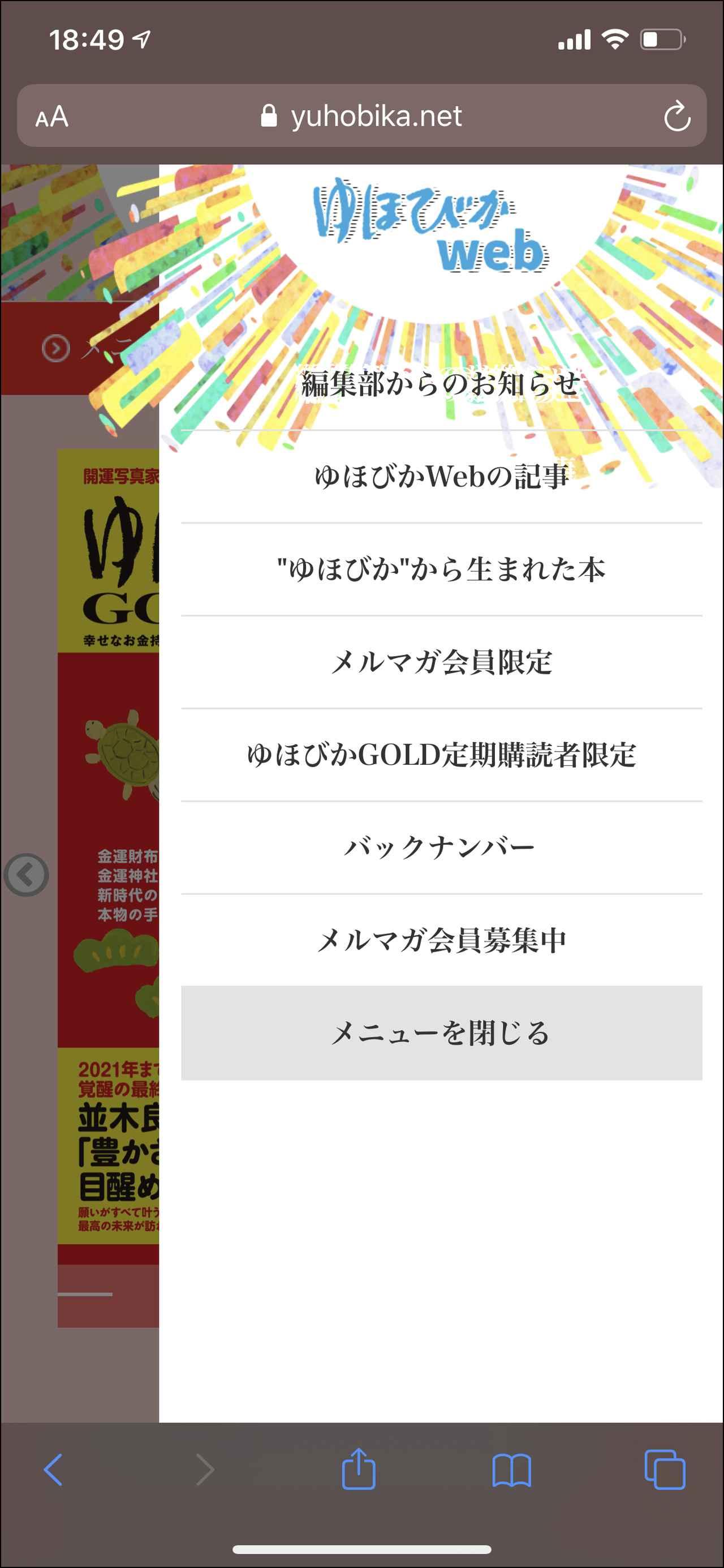 画像2: 新オープン! 運気アップ&すこやか情報サイト『ゆほびかweb』