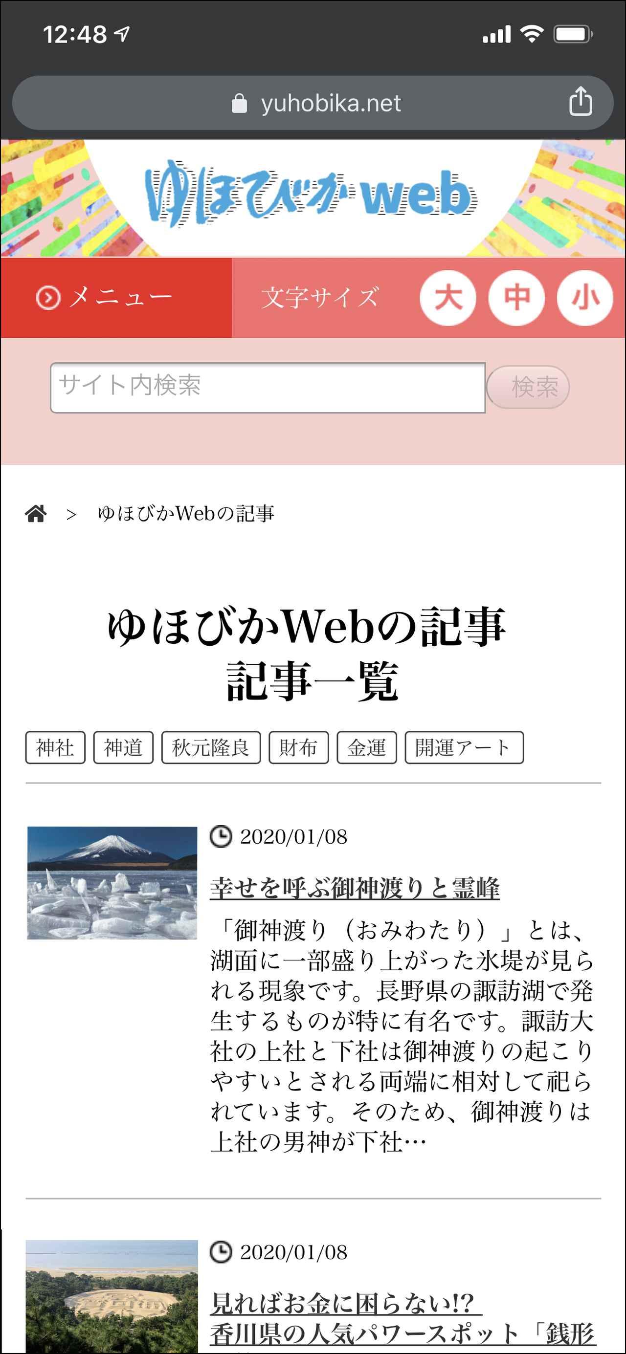 画像1: 新オープン! 運気アップ&すこやか情報サイト『ゆほびかweb』