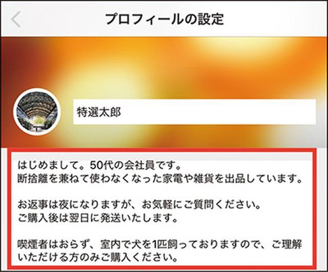 画像2: 【メルカリ入門】最初の登録~出品、価格交渉、売上金受け取りまで丁寧に解説!