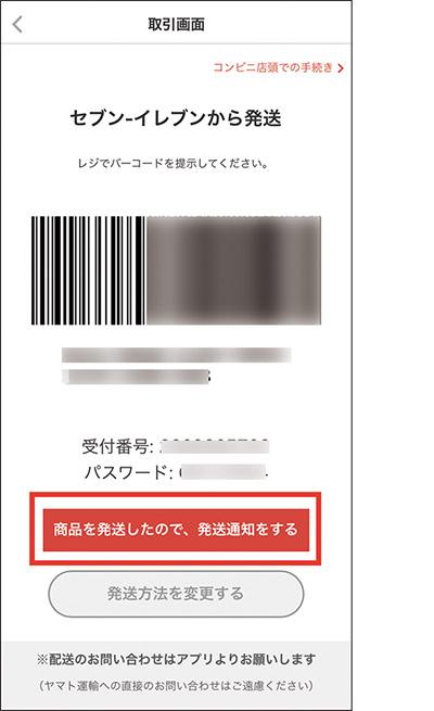 画像3: メルカリ独自の発送方法を使えば匿名でやり取り可能