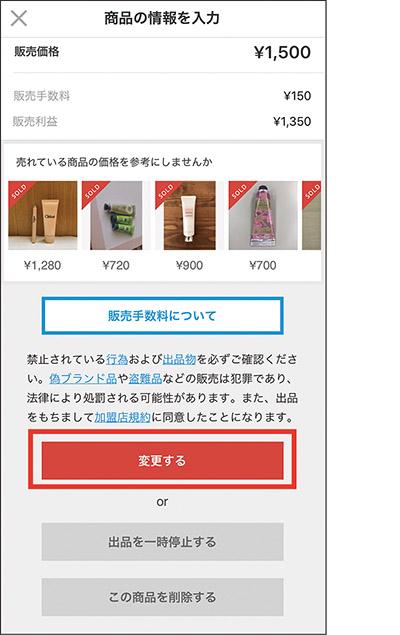 画像4: 類似の商品の販売価格を見ながら値付けをしよう