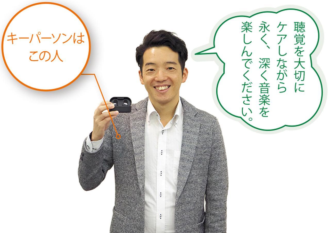 画像: ヤマハ株式会社 音響事業本部 オーディオ事業統括部 商品戦略グループ 主事 湯山雄太 さん