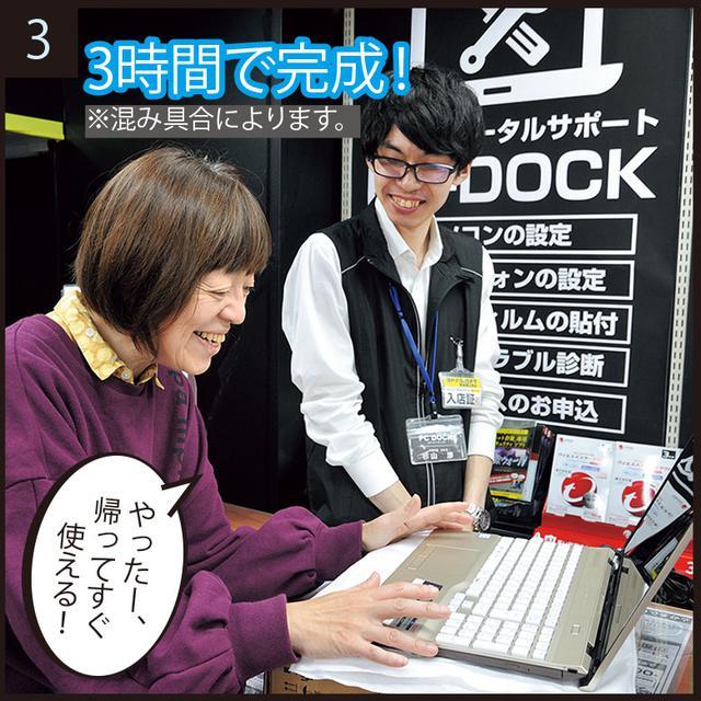 画像3: パソコンの初期設定やトラブルでお困りのアナタ。 「PCドック」なら持ち込み&自宅訪問でバッチリ対応!