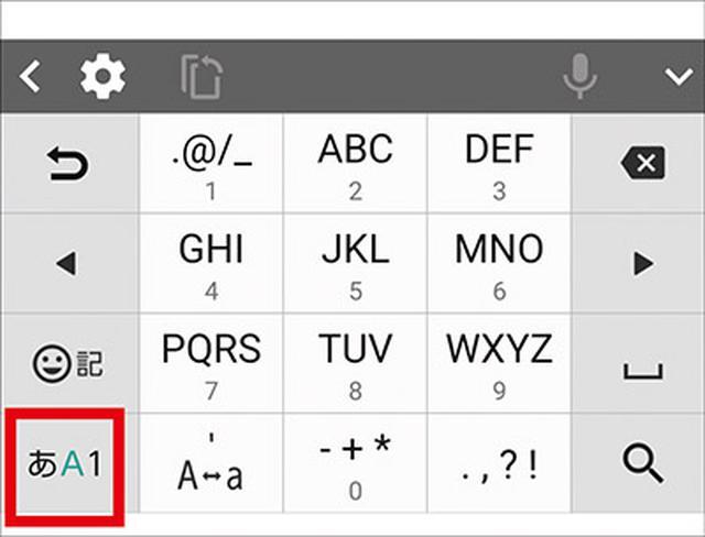 画像7: 疑問と悩み 文字入力編 ひらがなやアルファベット、数字の切り替え方がわからない