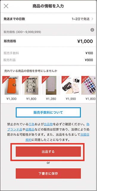 画像2: 類似の商品の販売価格を見ながら値付けをしよう
