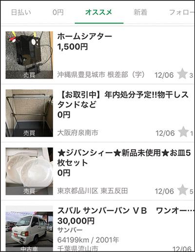 画像2: 【メルカリ&ヤフオク入門講座】フリマとオークションの違いは?