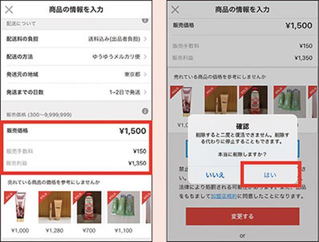画像6: 【メルカリ入門】最初の登録~出品、価格交渉、売上金受け取りまで丁寧に解説!