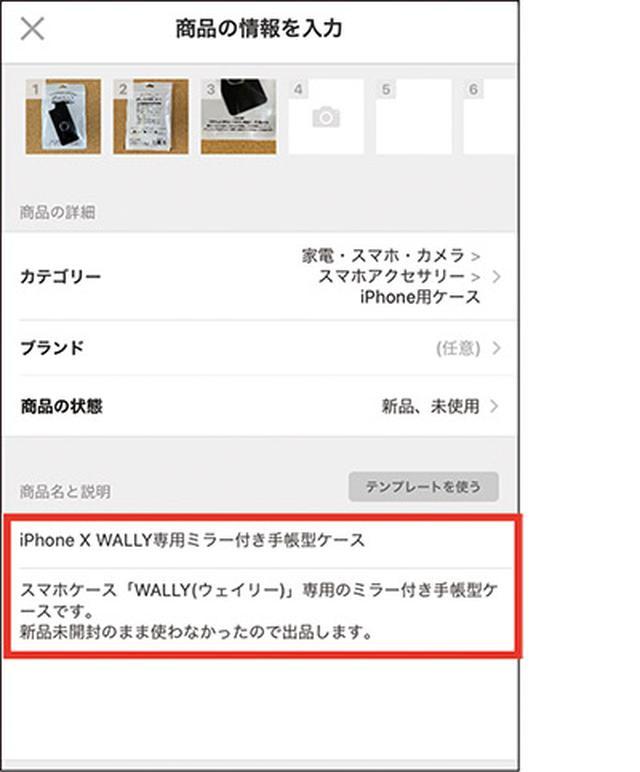 画像4: 商品が見やすい写真を掲載し、詳細な説明文で購入率アップ!